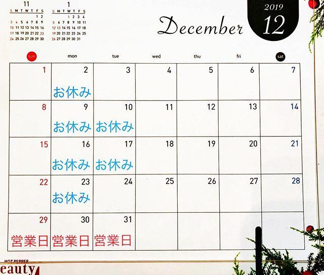 年末の営業日のお知らせ.31日まで、営業致します。.30日月曜日もお仕事してます。.よろしくお願い致します。
